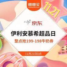 京�|:安慕希超�品�日 整�c��199-198牛奶券+9.9元秒�⒚魅�0�c�_��