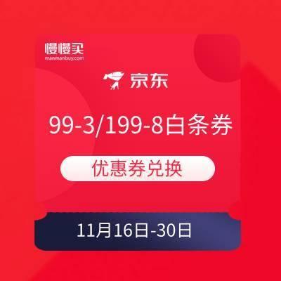 京东金融 优惠券兑换99-3/199-8白条品类券本月可兑10次