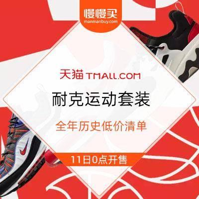 双11神价收割预告开启:耐克运动套装 你要买的全年历史新低清单 都集合在这里了11月11日0点开售