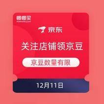 12月11日 京東商城 關注店鋪領京豆 京豆數量有限