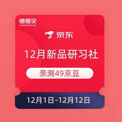 移动端:京东 12月新品研习社 瓜分千万京豆