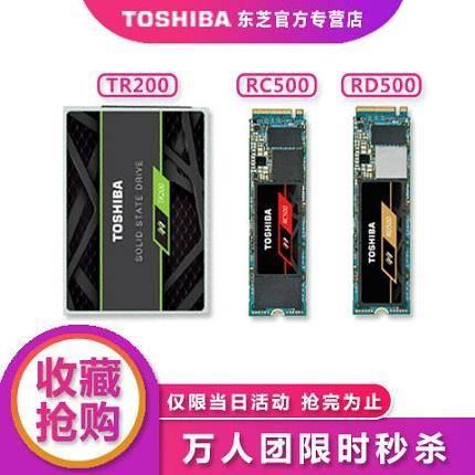 12日0点、绝对值: TOSHIBA 东芝 TR200/RC500/RD500系列 固态硬盘 TR200低至166元,RC500低至217,RD500低至474