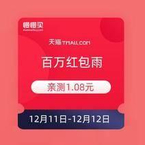 移動端︰天貓 百萬紅包雨 12月12日當天使用 親測1.08元