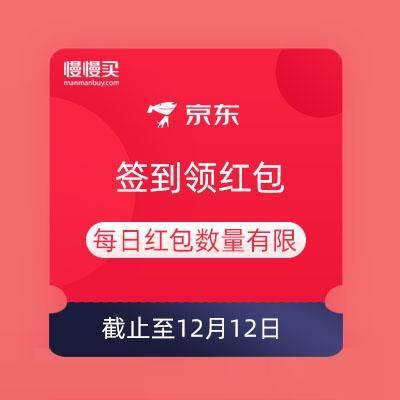 移动端:京东 连续签到瓜分100万红包    每天红包数量有限,速度领取