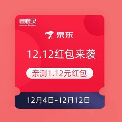 微信端:京东 双12红包来袭 抽最高1212元红包    亲测1.12元红包