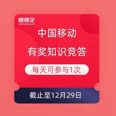 微信端:中国移动 知识竞答 有机会获得5元话费和最高500M流量    小编亲测200M流量