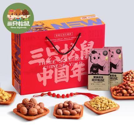 三只松鼠 坚果大礼包 1543g/8袋 48元包邮(双重优惠)
