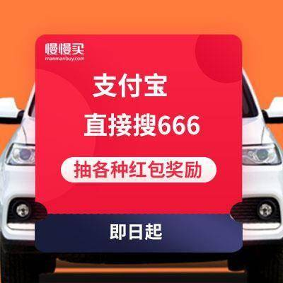 支付宝搜666 抽饿了么红包/缴费红包/购物现金红包等    每天送3次抽奖