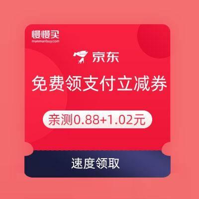 京东 免费领支付立减券 2次机会    亲测0.88+1.02元