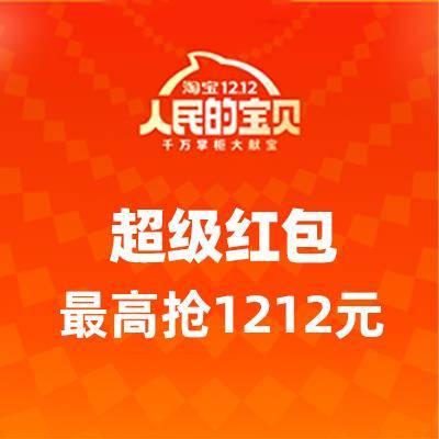 必抢红包:主会场+生活会场超级红包,最高抢1212元~    最后5小时,错过等一年!