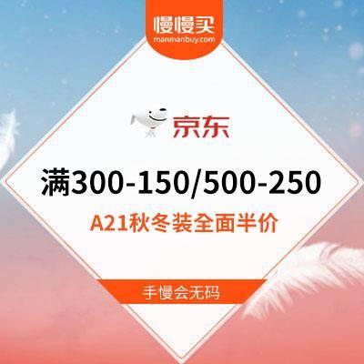 手慢全部断码:京东 A21旗舰店 冬装全面立减 满300-150/满500-250