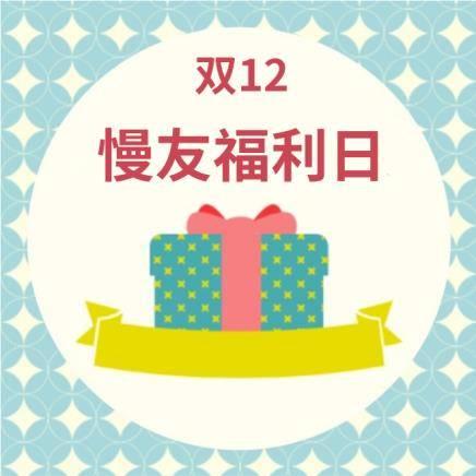 双12  慢友活动福利日    福利发放:10元京东E卡、话费券抽奖翻倍中!