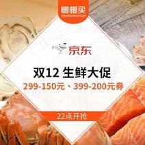 領券防身︰ 京東商城 生鮮 雙12大促 299-150元、399-200元券