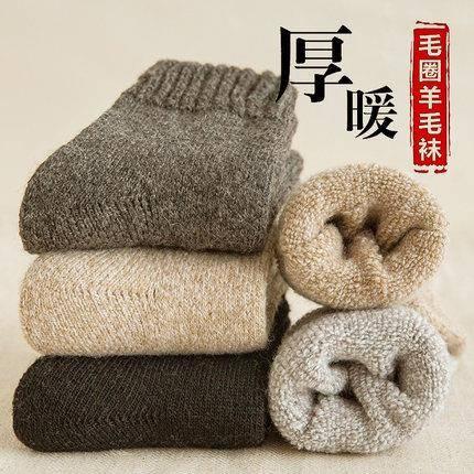简淡 男士特厚款羊毛袜子 7双