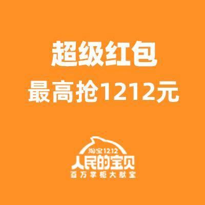 必抢红包:主会场+生活会场超级红包,最少抽6次    今日加码,最高抢1212元!
