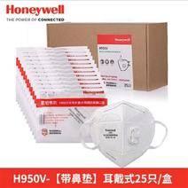 Honeywell 霍尼韦尔 口罩H950V耳戴式25只/盒白色 132.3元包邮(苏宁自营)