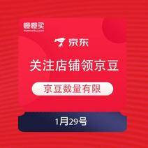 1月29日 京东商城 关注店铺领京豆 京豆数量有限