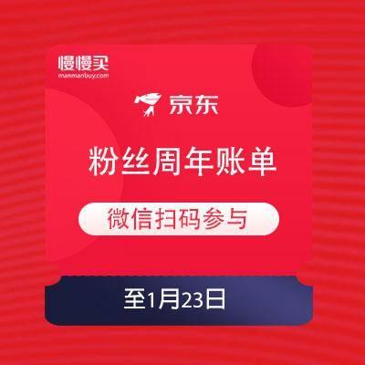 京东 微信粉丝周年账单 最高2020元红包 测试得1.5元加优惠券    微信扫码参与