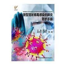《新型冠狀病毒感染的肺炎防治知識手冊》Kindle電子書 0元