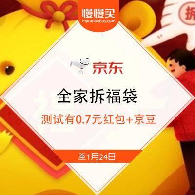 """京东APP  """"全家拆福袋""""领京豆活动,测试已中0.7元+大量京豆    活动到1月24日~"""