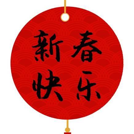 祝慢友们新春快乐,万事如意!    过年七天乐赚积分,各大厂新春红包攻略!