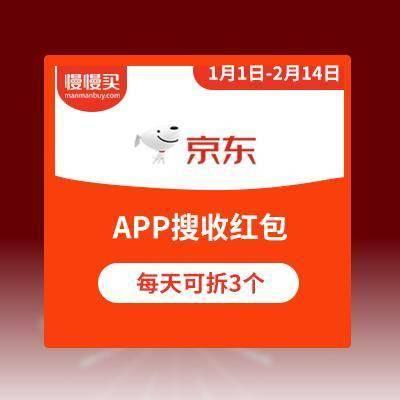 京东APP 搜收红包 每天可领3个可叠加使用 今日测试已中0.12元    可一直领到2月14日~