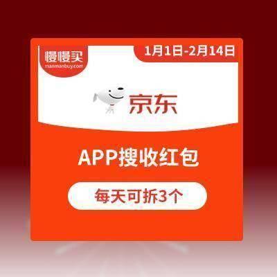 京东APP 搜收红包 每天可领3个可叠加使用 今日测试已中0.12元    可一直领到2月14日,可助力~