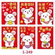 HAGGIS 2020鼠年卡通紅包袋 12個裝 7.9元包郵(拼購價)