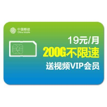 20点开始:中国移动4G手机卡 移动花卡宝藏版 200G定向流量