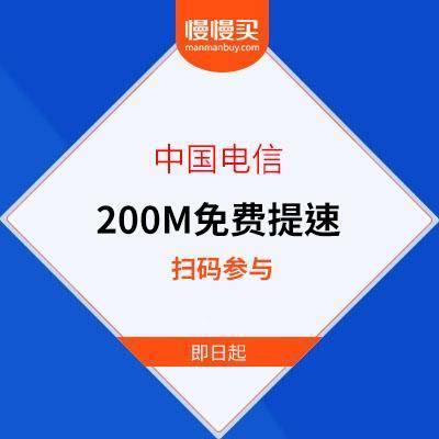 中国电信 全国用户 免费提速至200M光宽带    指定APP扫码参与