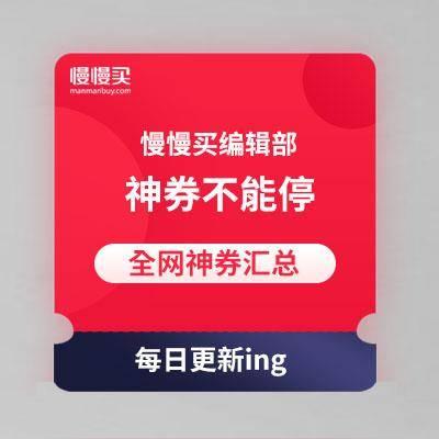 省钱大作战・编辑部每日必领好券精选    4月5日16点已更新