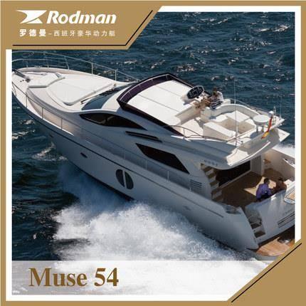 Rodman 罗德曼 Muse 54 高级可定制游艇    9990000元