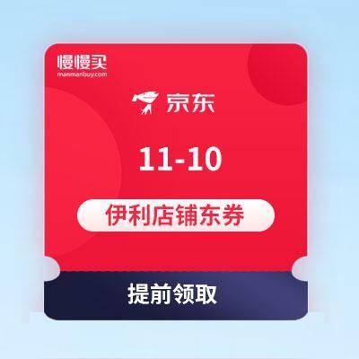 11-10店铺东券 京东伊利自营旗舰店