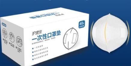 15号20点:护理佳 一次性口罩垫 单盒装*40片
