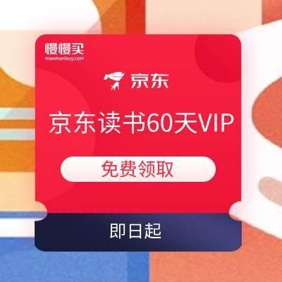 京东读书 60天Vip卡    免费领取