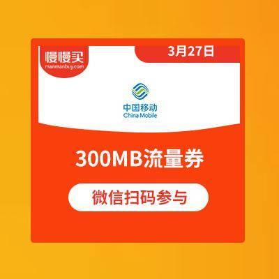 微信扫码:为地球送一个承诺 免费领中国移动 300MB流量券