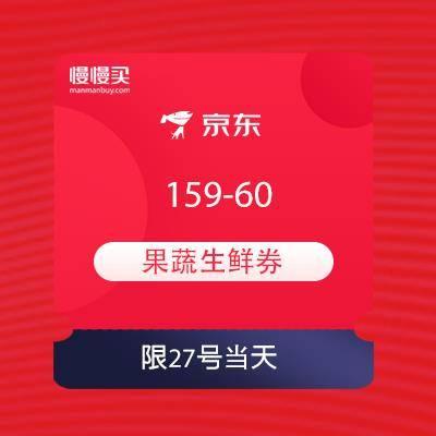 京东 果蔬生鲜 领159-60元果蔬生鲜券