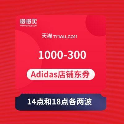 评论区有慢友领到了:Adidas天猫店 1000-300店铺券 买神价格的基础券有需要的可以联系他代拍,限时8折立减开启时间为3月8日0点-1点