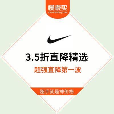 【满屏都是神价格】NIKE官方商城 3.5折直降封顶 跑鞋精选清单手慢易断码