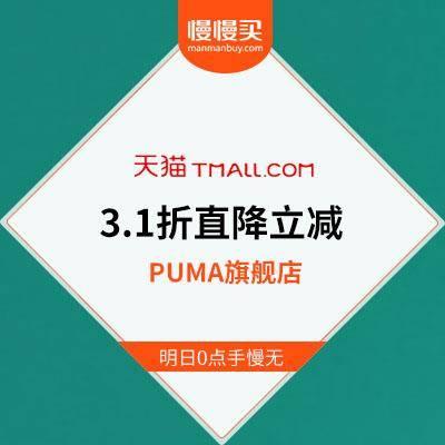 【明日0点神价格爆炸】PUMA天猫店 3.1折直降封顶 花620元买2000元商品使用传统的阶梯立减即可(把券都提前领取)