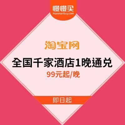 移动端:飞猪日历房 全国2000家酒店1晚通兑99元起/晚