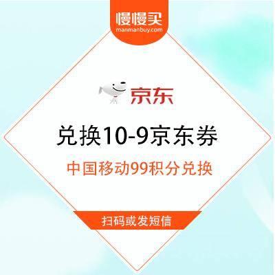 中国移动X京东 移动99积分兑换京东10-9元优惠券