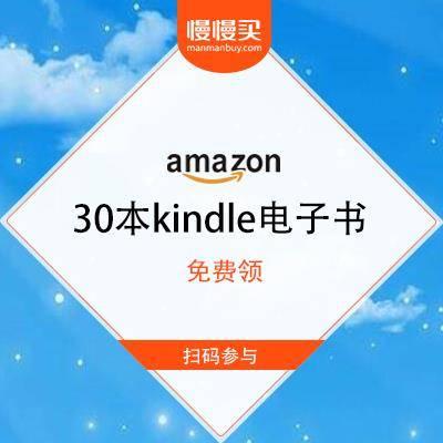 移动端:亚马逊中国 建行读书日 免费领30本kindle电子书扫码参与