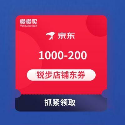 1000-200店铺东券 锐步京东旗舰店 手慢无及时领取