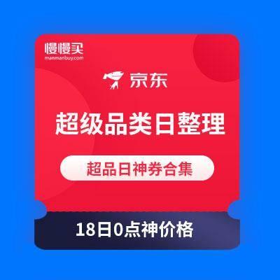 【提前领必出神价格系列】京东 3.18运动超品日 各类神券整理 吐血推荐就等18日0点开抢