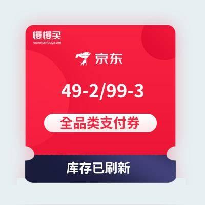 【全品類券能領了】京東商城 49-2京東支付券 + 99-3白條立減券