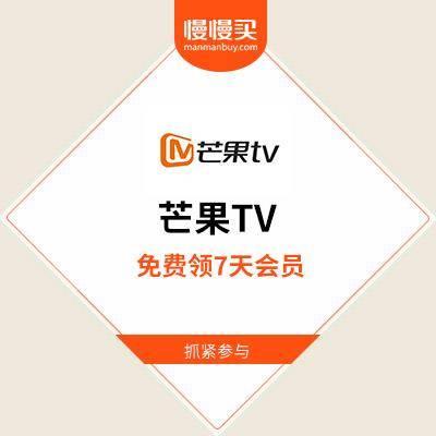 【補貨了】免費領 芒果TV 高級會員周卡
