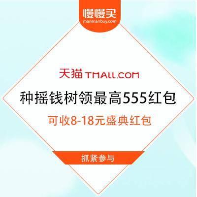 天貓農場 種搖錢樹 最高得555元紅包