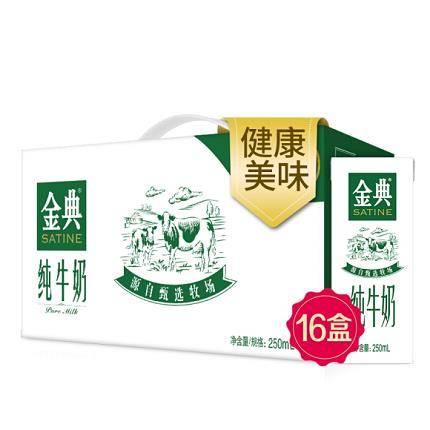 降价:伊利 金典纯牛奶 250ml*16盒/箱 *3件    93.3元(双重优惠,合31.1元/件)