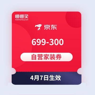 【黑号无法领取】京东商城 699-300 自营家装东券    4月7日生效